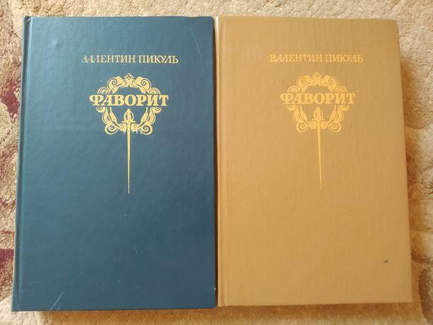 Фаворит В.Пикуль 2 тома