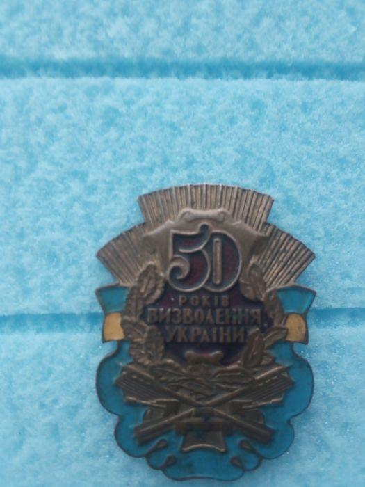 Значок!!50 рокив Визволення Украины Николаев - изображение 1