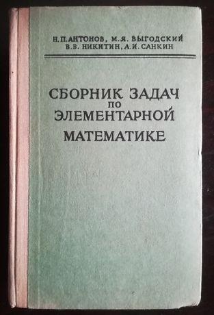 Сборник задач по математике