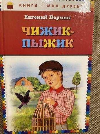 Детская книга рассказы Е. Пермяк