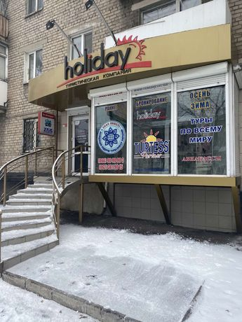 Продам помещение под магазин, агенство или офис. Донецк. Собственник.
