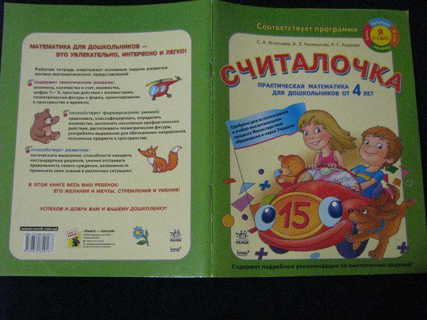 Считалочка.Практическая математика для дошкольников от 4 лет