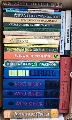 Книги, Справочник, Ремарк, марко Вовчок, детские, этика, вождь апачей,