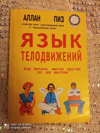 Книга язык телодвижений Аллан Пиз