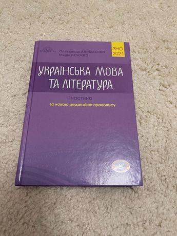 Книга по подготовке ЗНО 2021