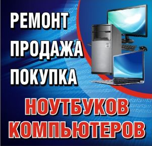 Ремонт,чистка компьютеров, ноутбуков. Продажа,покупка.Выгодная цена.