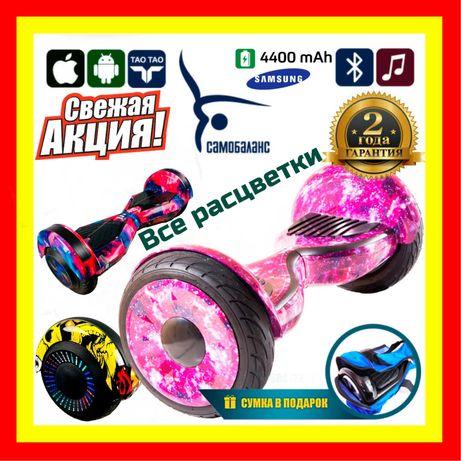 АКЦИЯ! Smart Balance  Гироскутер гироборд Смарт Баланс самобаланс