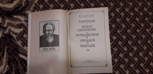 Владимир Обручев 《Путешествия в прошлое и будущее》(сборник)