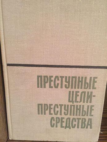 Книга Преступные цели - преступные средства, 1968.