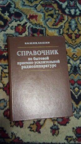 Справочник по радиоаппаратуре