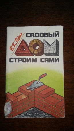 Книги Строительство и ремонт
