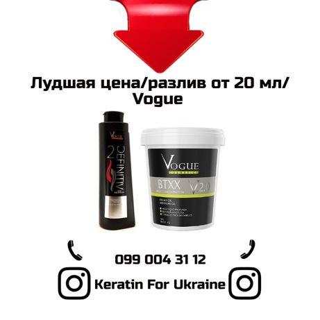 vogue на разлив от 20 мл/Лучшие цены в Украине/Кератин/нанопластика