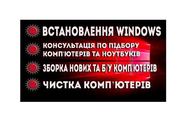 •Встановлення •Windows•  •Налаштування •та •ЧИСТКА• комп'ютерiв•