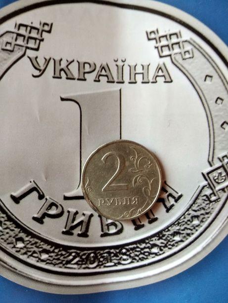 2 рублів 1997року