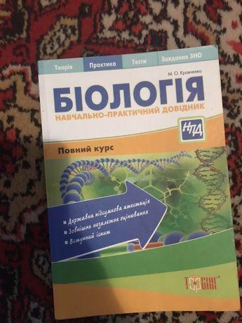 Зно биология книга