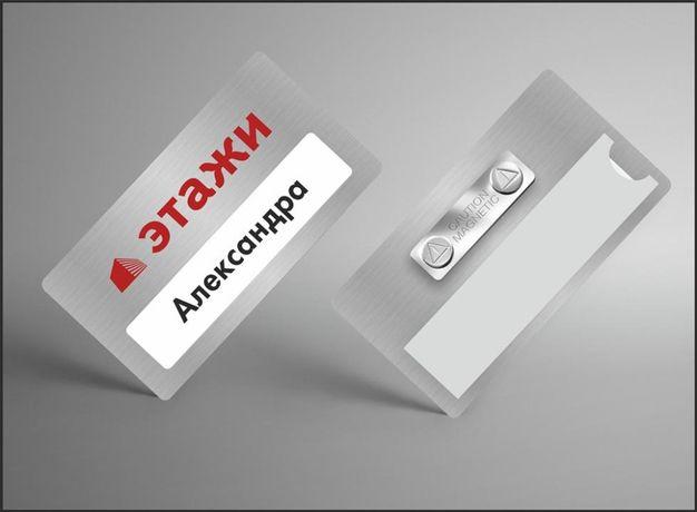 Бейджи металлические с окошком и без (крепл. магнит булавка) за 1 час)
