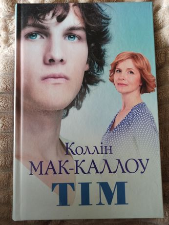 """Коллін Мак-Каллоу """"Тім"""""""