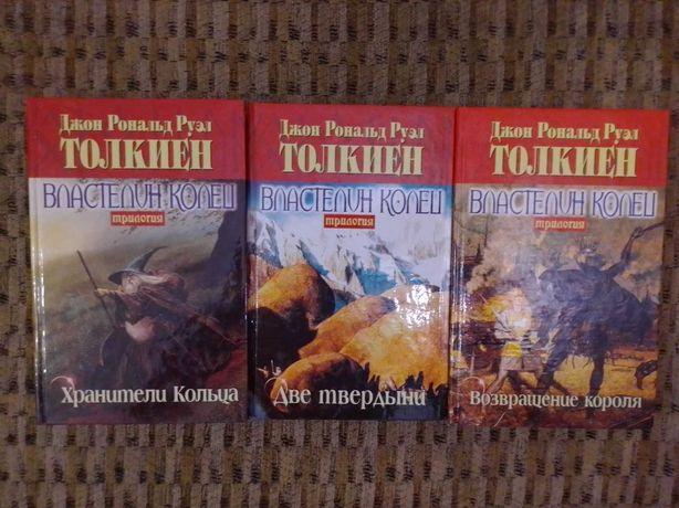 Джон Рональд Роуэл Толкин  Властелин Колец