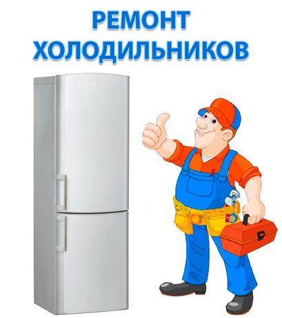 Ремонт холодильников на ДОМУ НЕ ДОРОГО !