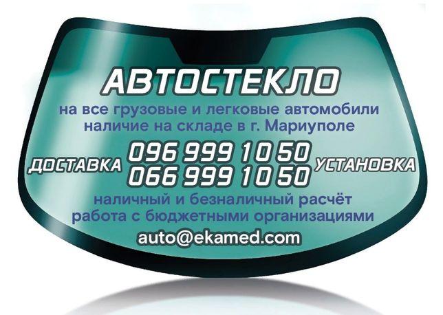 Автостекло ремонт, продажа и замена полная гарантия .