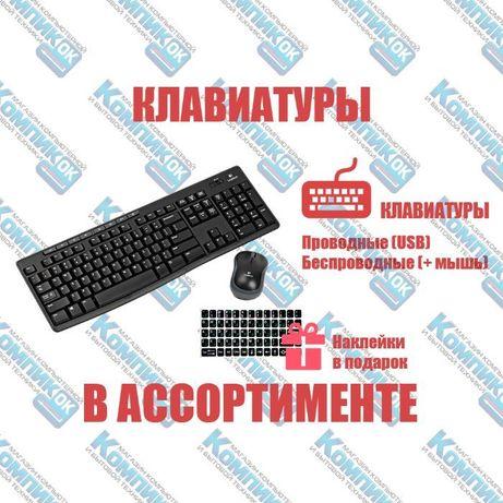 Клавиатура, мышь, проводная, беспроводная, USB, wiriless