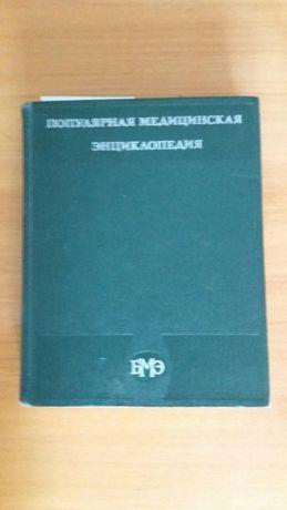 Популярная медицинская энциклопедия.1980