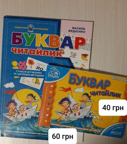 Букварь Федієнко