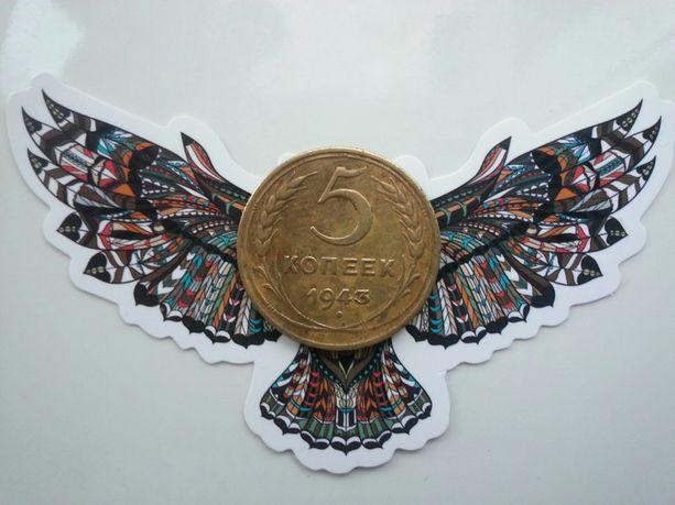 Продаю монету СССР 5 копеек 1943 года, торг уместен