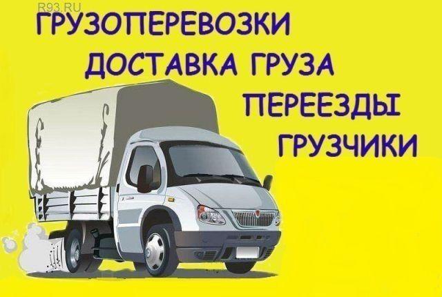Грузовое такси! По Сумам обл Украине! Услуги грузчиков Газель 4.20х2х2
