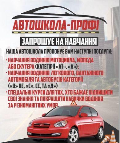 Автошкола-Профі