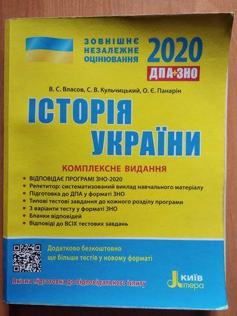 Історія України комплексне видання Зно 2020, В.С. Власов