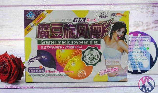 Волшебные бобы циклональное похудение блист золото 9 капс, схуднення