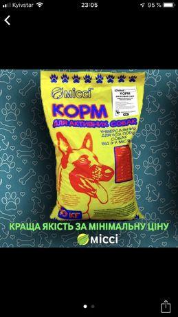 Корм для собак10кг собачий корм,без штучних смакових добавок!НАТУРАЛ