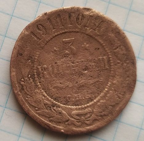 3 копейки 1911 года