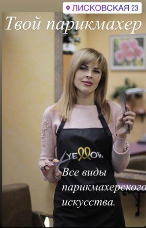 Парикмахер троещина. Лисковская 23. ЖК Район.
