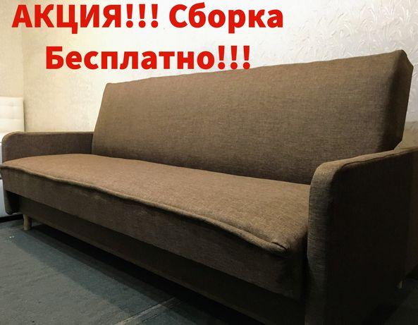 Новый диван книжка,от производителя. ОПТ - РОЗНИЦА.Экспресс Доставка.