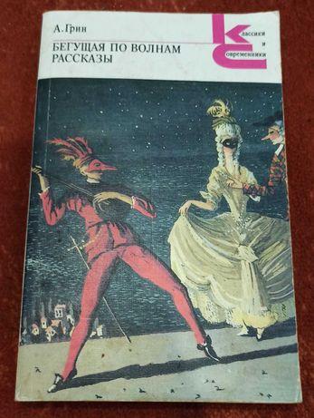 """Книга А. Грин """"Бегущая по волнам. Рассказы"""""""