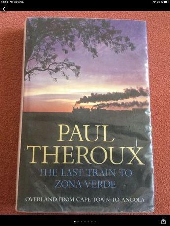 Paul Theroux. The last train. English английский язык англійська