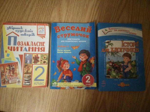 Книги для позакласного читання