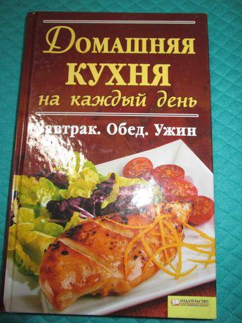 А.Гагарина «Домашняя кухня на каждый день», Харьков, 2009 г.