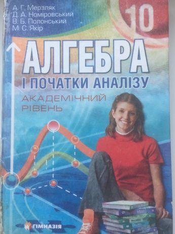 Продам учебник по алгебре 10 класс