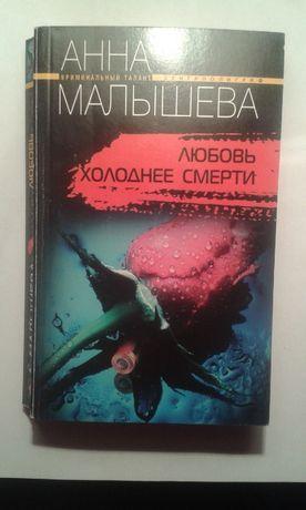 Анна Малышева - Любовь холоднее смерти