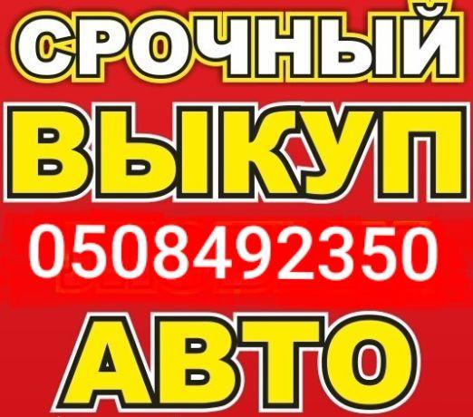 Автовыкуп Запорожье, срочный выкуп 15-30 мин