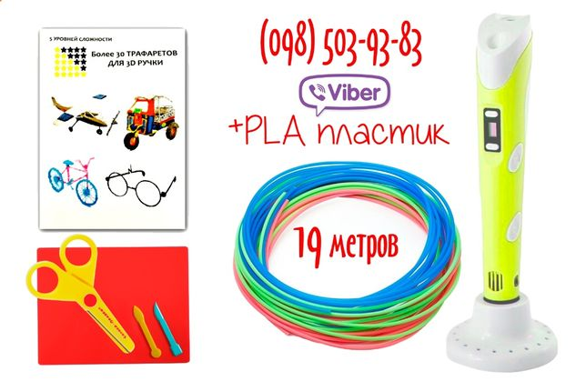 19 м PLA пластика 3D ручка желтая   набор творчества   трафареты