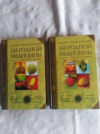 Полная энциклопедия народной медицины в 2 томах.