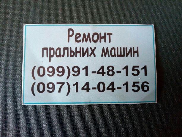 Ремонт пральних машин-автомат всіх марок