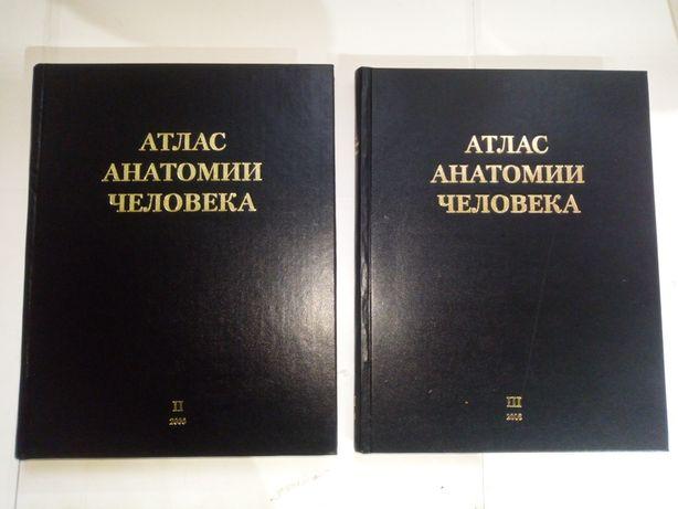 Синельников.Атлас анатомии человека,2 и 3 том,новые, оригинал