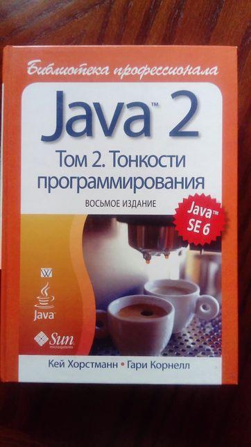 Java 2 Том 2