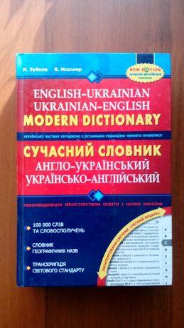 Сучасний словник англо-український та українсько-англійський