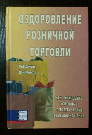 Оздоровление розничной торговли 2005г. Роб Джонс